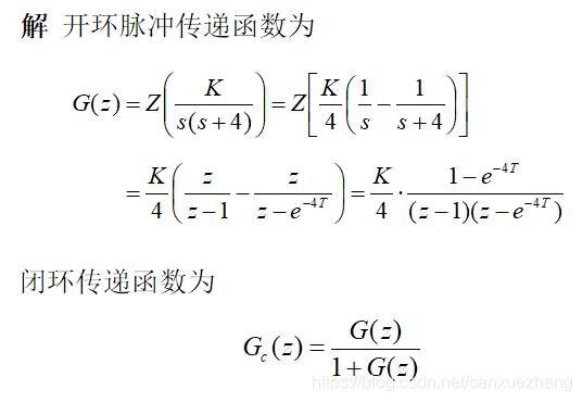 求闭环传递函数