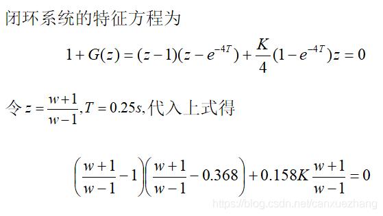 代入w求方程