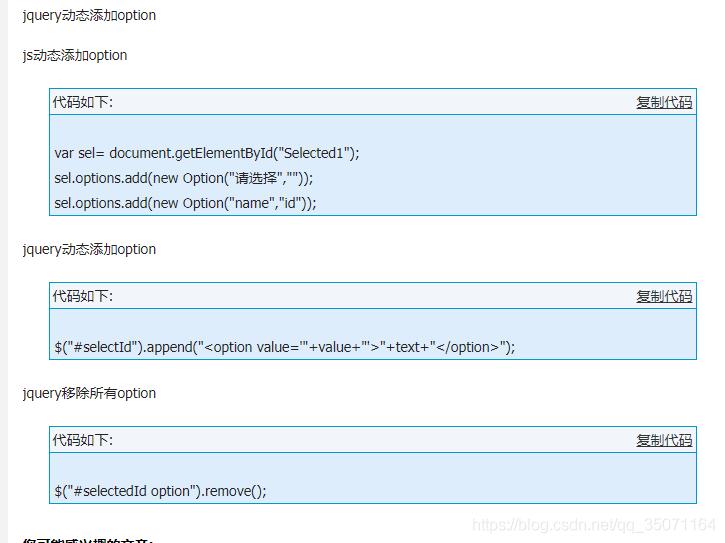 jquery动态添加option示例- qq_35071164的博客- CSDN博客