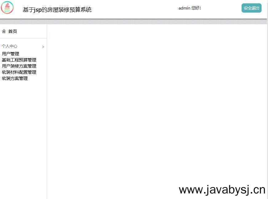 基于jsp的房屋装修预算系统登录后主页