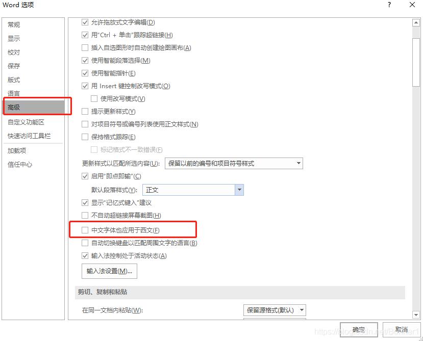 关闭中文字体
