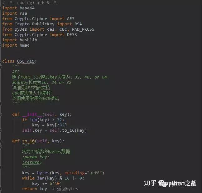 Python實現DES、DES3、AES、RSA、MD5、SHA、HMAC加密方式及示例