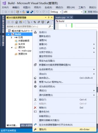 解决方案资源管理器中项目的右键菜单