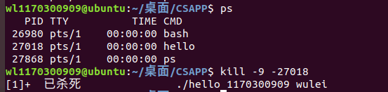 图6.8 kill命令杀死程序hello