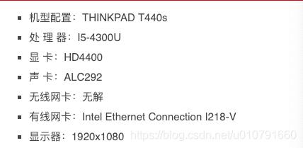 T440s 黑苹果折腾- 周瑜的博客- CSDN博客