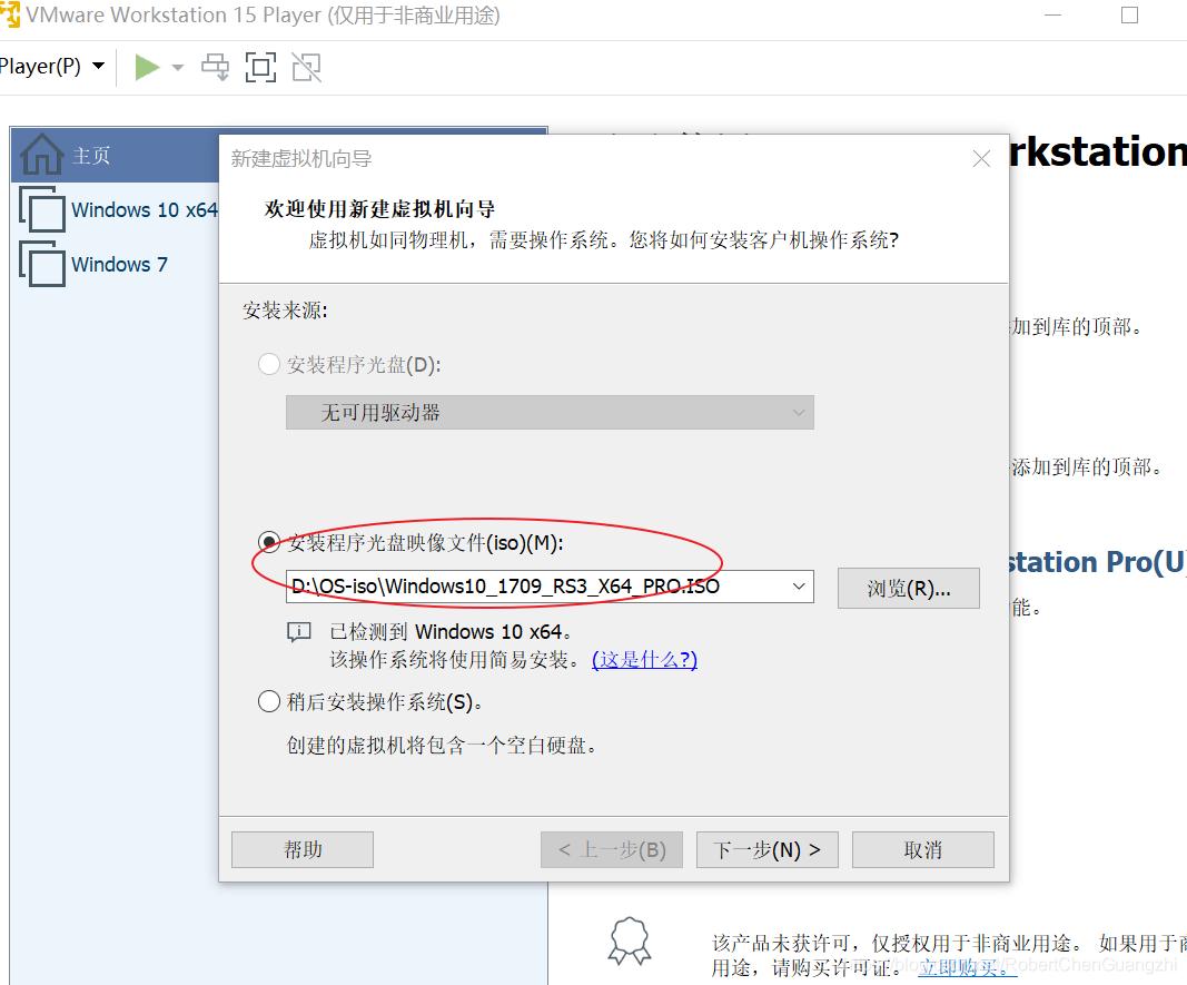 创建虚拟机时指定ISO文件