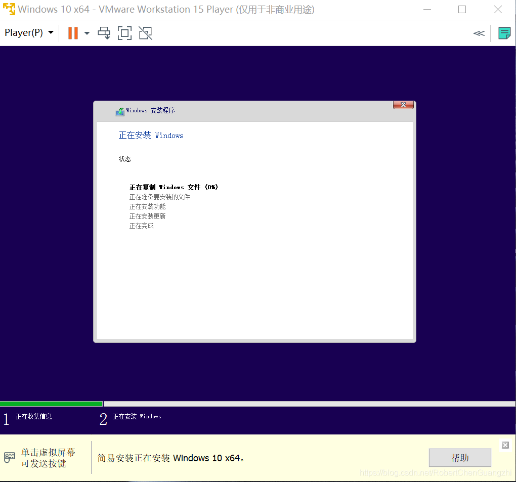 Win10 64bit 安装过程