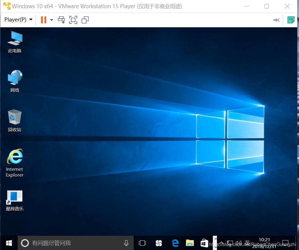 安装成功Win10 64bit 专业版