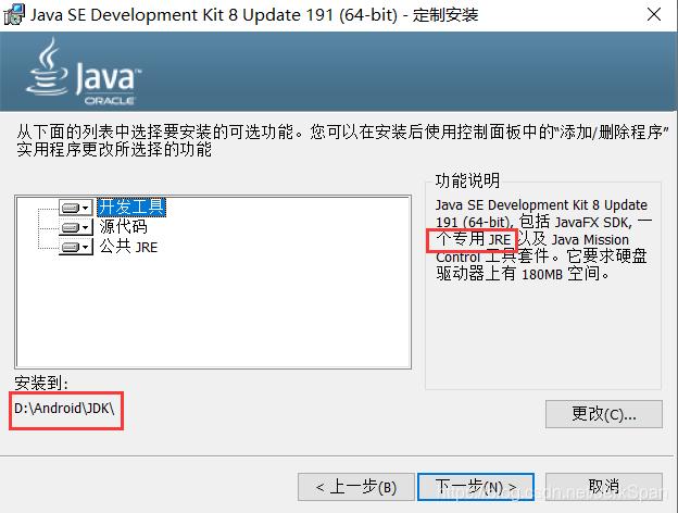 选择JDK安装目录