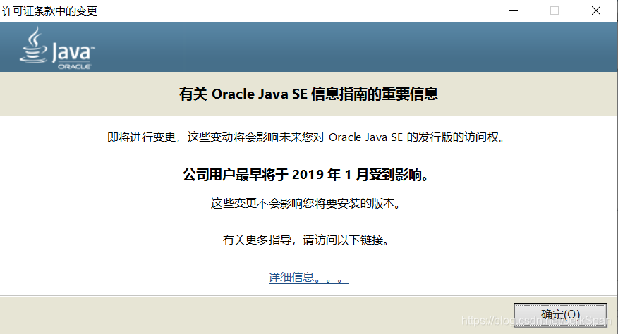 JDK警告信息