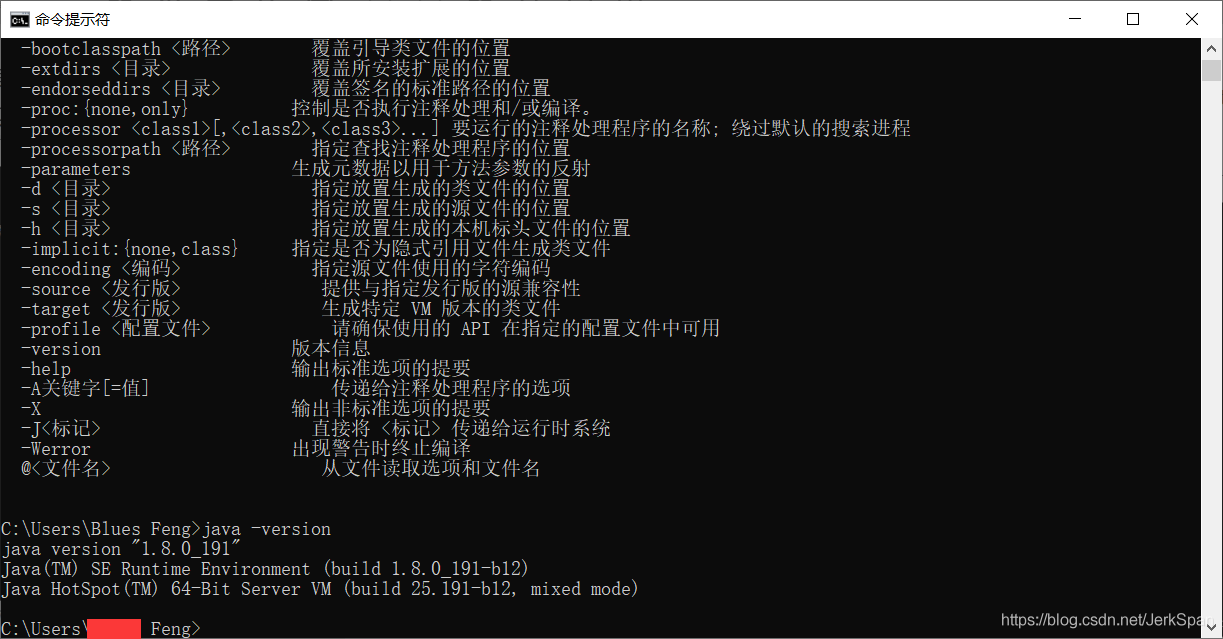 检验JDK配置