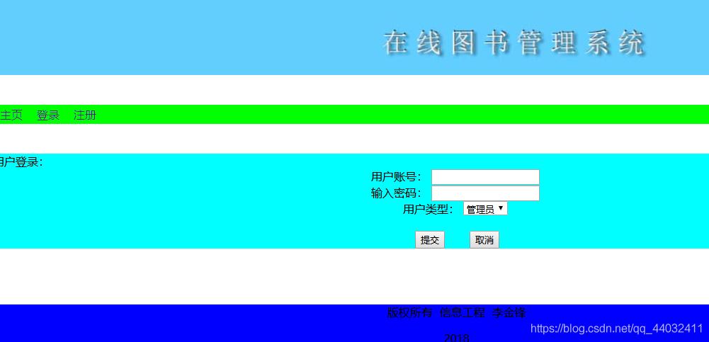 用户登录页面