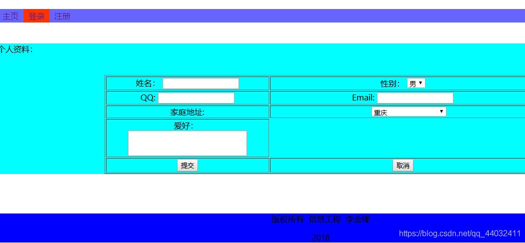 个人信息表