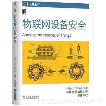 物联网设备安全