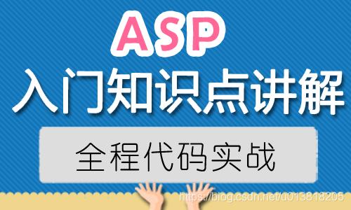 ASP入门知识点讲解asp入门视频教程免费