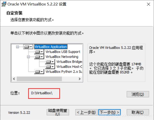 VitualBox安装路径