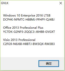 自动识别Windows & Office 产品GVLK - LeoForBest的博客- CSDN博客