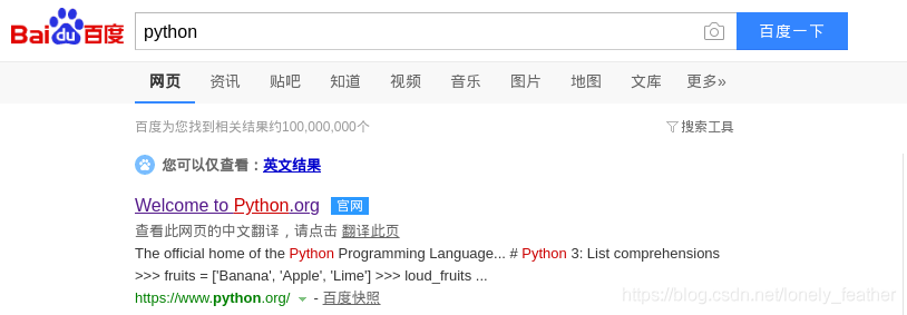 百度搜索python