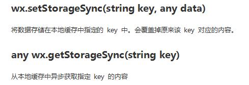 wx.setStorageSync(string key, any data)将数据存储在本地缓存中指定的 key 中。会覆盖掉原来该 key 对应的内容。any wx.getStorageSync(string key)从本地缓存中异步获取指定 key 的内容