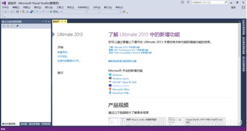 Visual Studio 2013主界面