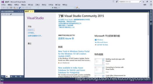 Visual Studio 2015主界面