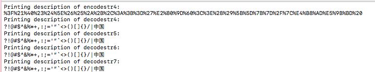 CoreFoundation框架对特殊字符编码解码示例结果