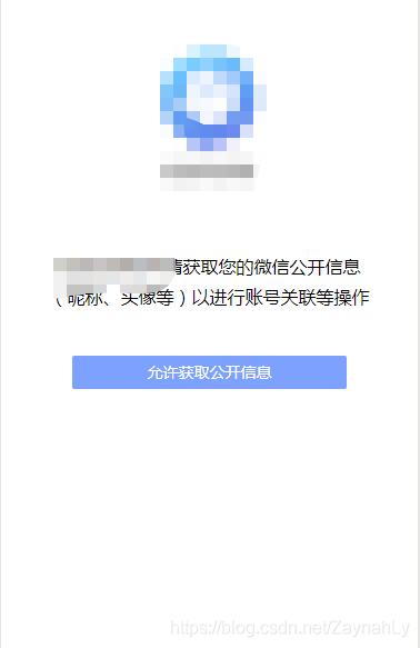 未授权跳转登录页