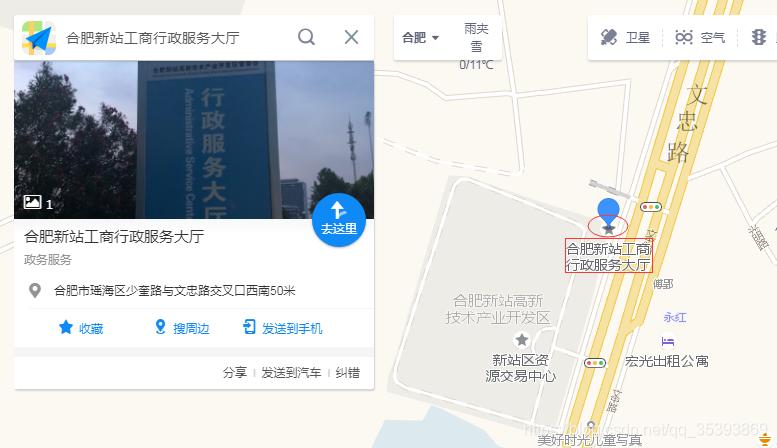 合肥新站工商行政服务大厅