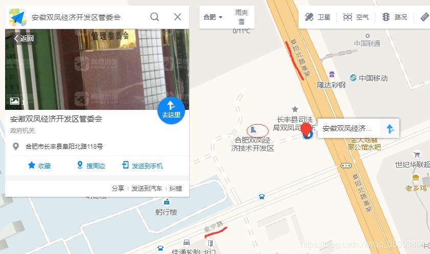 安徽双凤经济开发区管委会