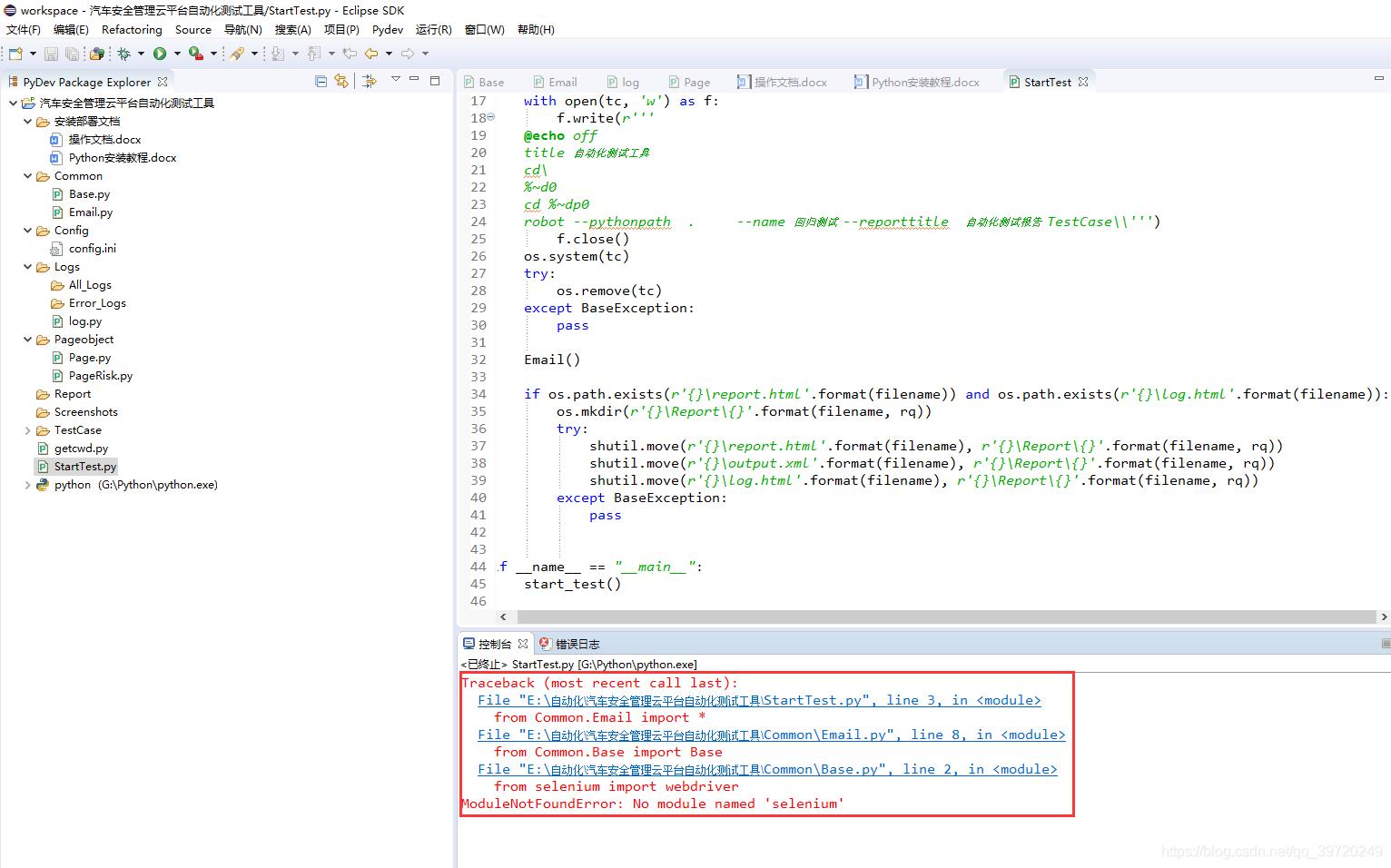 Python】Python 执行报错:ModuleNotFoundError:No module named