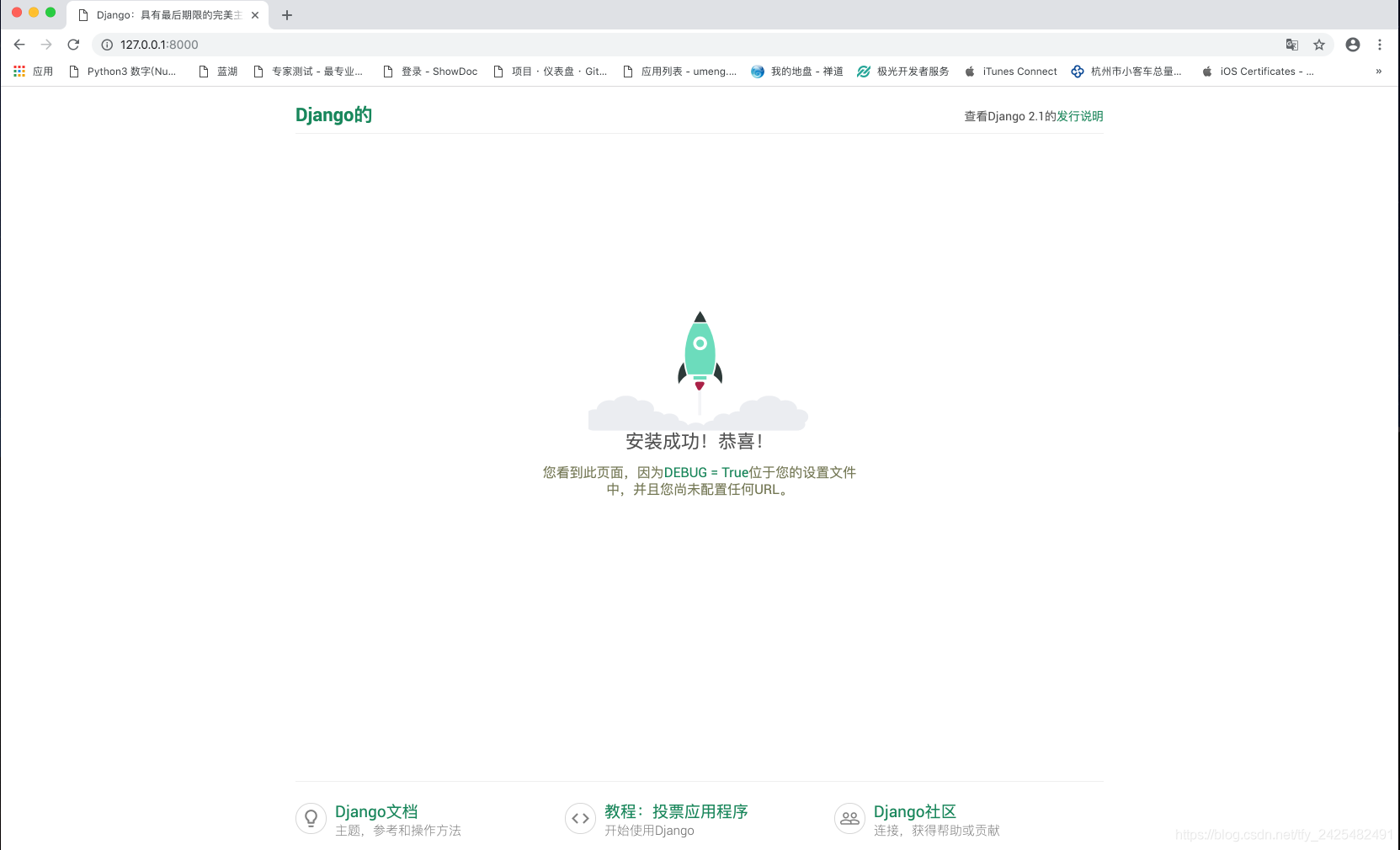 使用Django搭建web服务器(最最正确的方式)_田风有的博客-CSDN博客