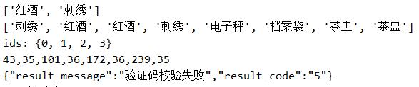 12306自动抢票及自动识别验证码功能(二) - Oipapio- oipapio com