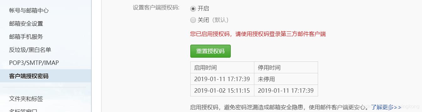 Win10自带邮箱和网易邮箱的同步问题 Xuelangqingkong的专栏 Csdn博客