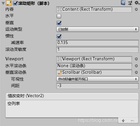 Unity UGUI(十一)Scroll Rect(滚动矩形)与Scroll View - NCZ9_