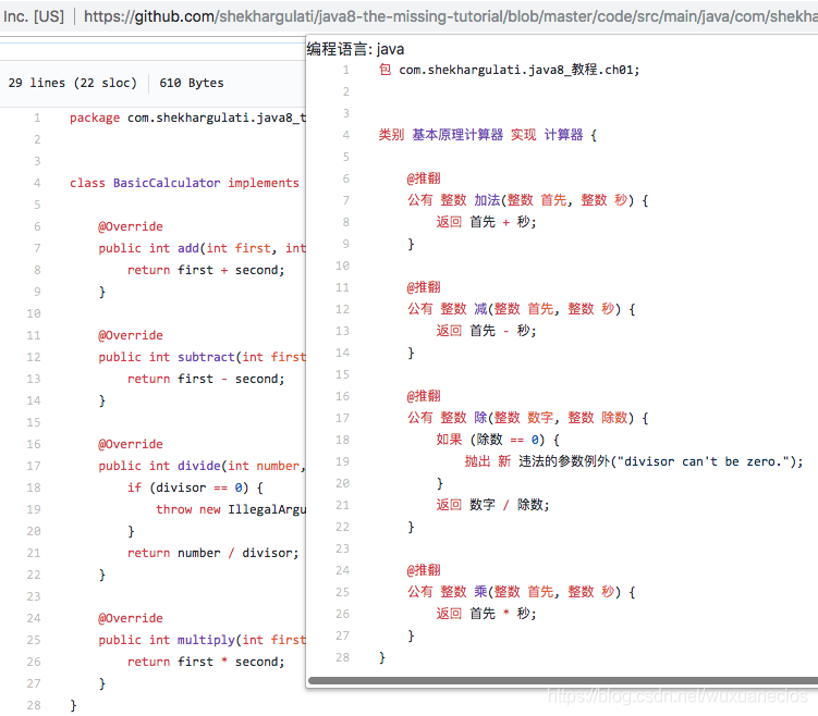 2018-10-19-github源码翻译_Java_0.0.4