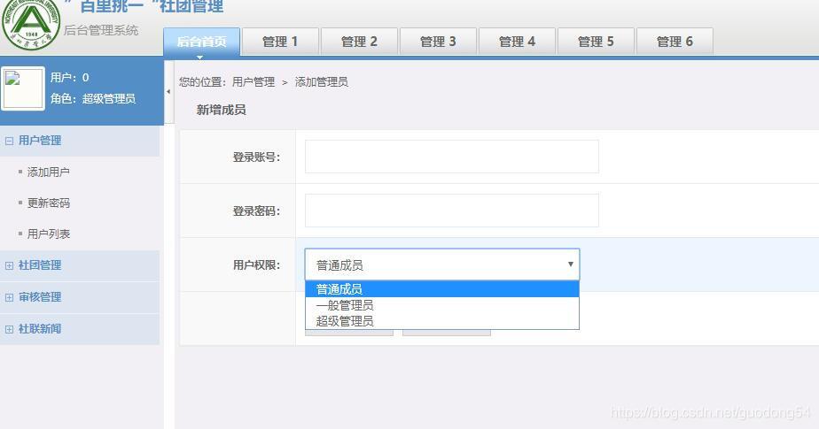 后台管理_添加用户