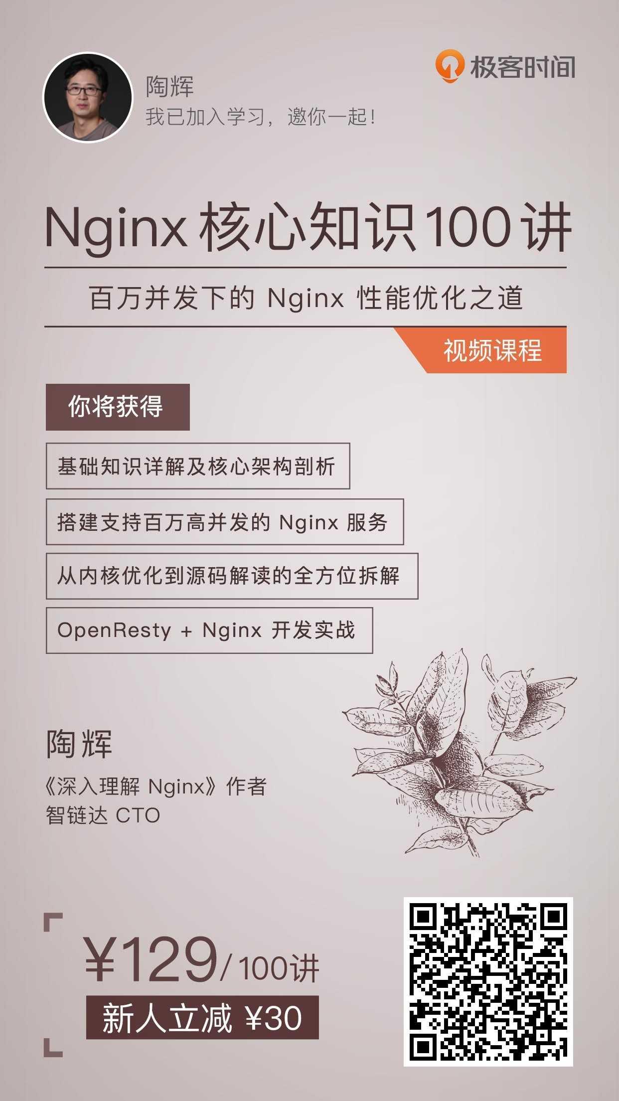 陶辉Nginx核心知识100讲-52资源网