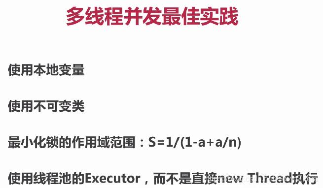 java高并发解决方案_java架构师插图(26)
