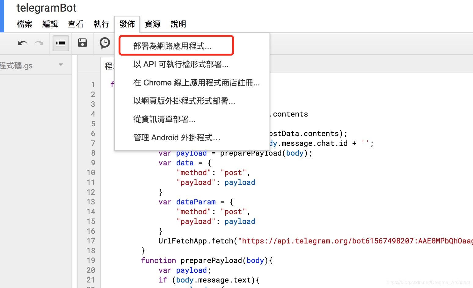 使用Google Script Apps编写Telegram Bot 机器人简单对话