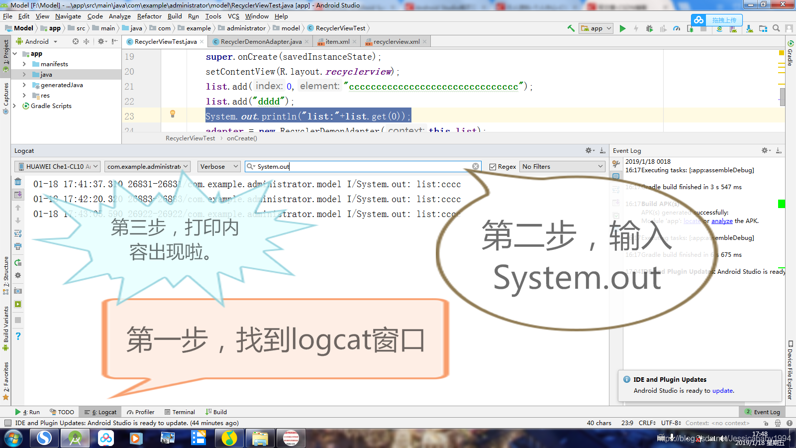 Android Studio查看System out print的内容- Jessicababy1994的