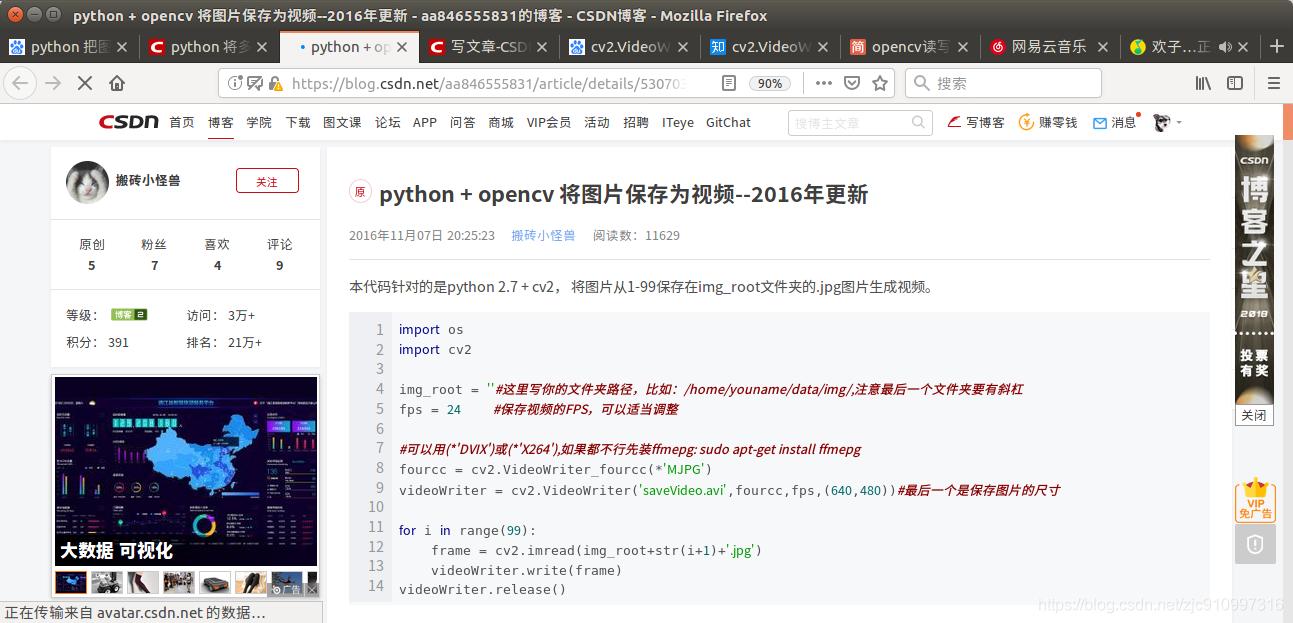 Python讲堂图片-视频相互转换- 如何利用html码转载别人的博客- CSDN博客