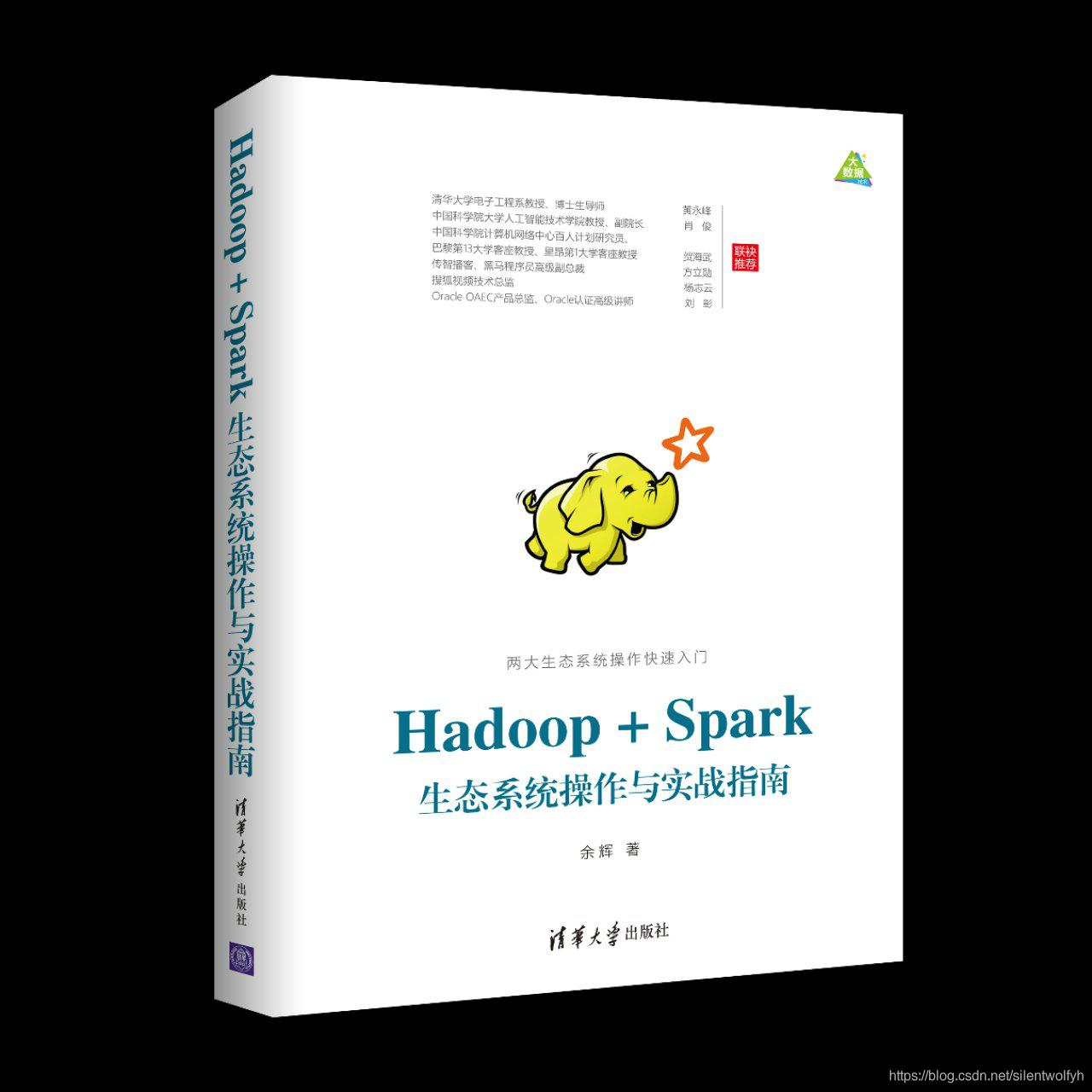 《Hadoop Spark生态系统操作与实战指南》高清带目录PDF电子书下载插图