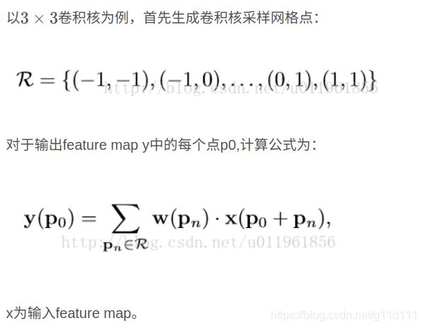 以3×3卷积核为例,首先生成卷积核采样网格点: