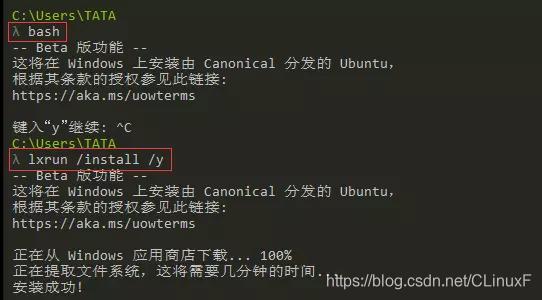 Windows10内置Linux子系统- 波风水门的博客- CSDN博客