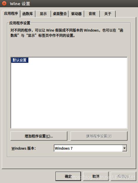 64位Ubunu 16 04系统安装最新版本的wine 4 0 - 不积跬步,无以至千里