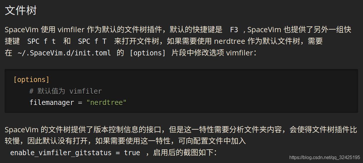 SpaceVim+NeoVim - qq_32425195的博客- CSDN博客