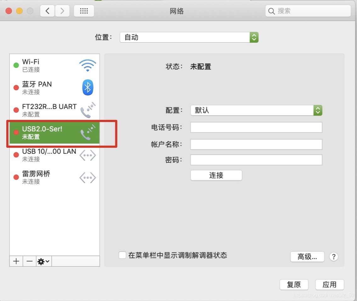 mac下安装、配置和使用minicom收发数据- bfz_50的博客- CSDN博客