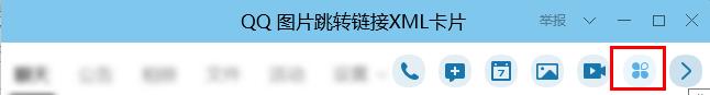 生成加QQ群链接步骤二