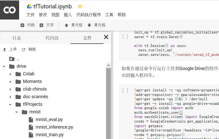 使用Google Colaboratory进行Tensorflow深度学习- Sebastien23的博客
