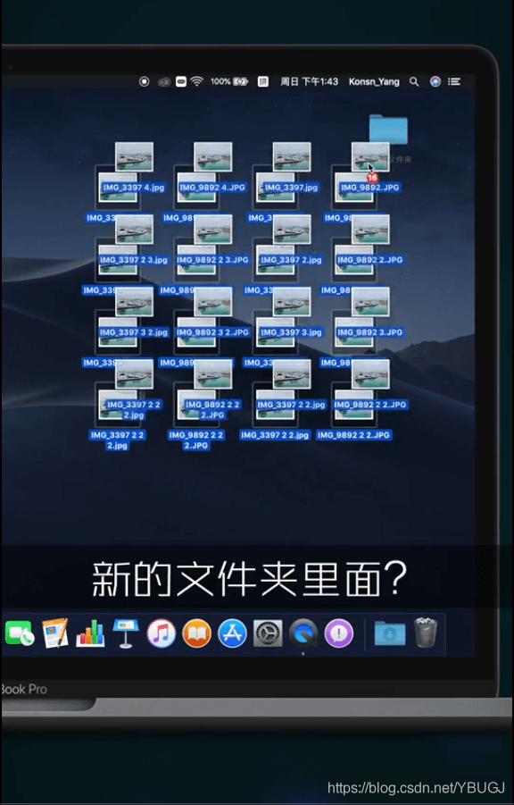 MAC快速归类桌面文件到新建文件夹技巧